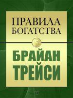 скачать книгу Правила богатства. Брайан Трейси автора Брайан Трейси