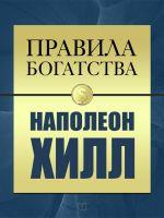 скачать книгу Правила богатства. Наполеон Хилл автора Наполеон Хилл