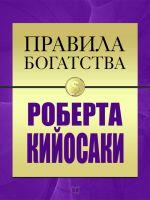 скачать книгу Правила богатства Роберта Кийосаки автора Джон Грэшем