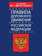 скачать книгу Правила дорожного движения Российской Федерации по состоянию 1 августа 2015 г. автора Р. Дурлевич