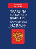 скачать книгу Правила дорожного движения Российской Федерации по состоянию на 2014 г. автора  Коллектив авторов