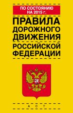 скачать книгу Правила дорожного движения Российской Федерации по состоянию на 2015 г. автора  Коллектив авторов