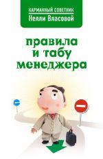 скачать книгу Правила и табу менеджера автора Нелли Власова
