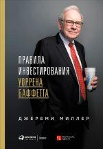 скачать книгу Правила инвестирования Уоррена Баффетта автора Джереми Миллер