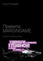 скачать книгу Правила MARGINGAME. Стратегия взвездной экономике автора Игорь Пономарев