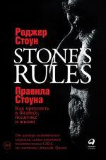 скачать книгу Правила Стоуна автора Роджер Стоун