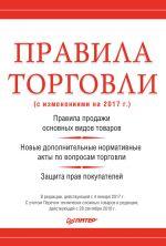 скачать книгу Правила торговли автора Михаил Рогожин