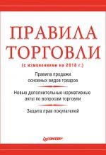 скачать книгу Правила торговли (с изменениями на 2018 г.) автора Михаил Рогожин