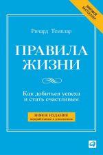 скачать книгу Правила жизни. Как добиться успеха и стать счастливым автора Ричард Темплар