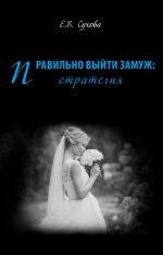 скачать книгу Правильно выйти замуж: стратегия автора Елена Сухова