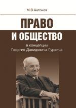 скачать книгу Право и общество в концепции Георгия Давидовича Гурвича автора Михаил Антонов