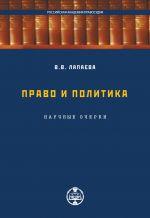 скачать книгу Право и политика: научные очерки автора Валентина Лапаева