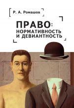 скачать книгу Право: нормативность и девиантность автора Роман Ромашов
