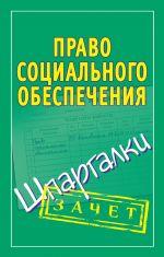скачать книгу Право социального обеспечения. Шпаргалки автора Мария Кановская