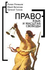 скачать книгу Право – язык и масштаб свободы автора Роман Ромашов