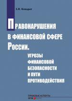 скачать книгу Правонарушения в финансовой сфере России. Угрозы финансовой безопасности и пути противодействия автора Елена Кондрат