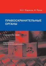 скачать книгу Правоохранительные органы. Учебное пособие автора Юрий Жариков