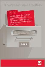скачать книгу Правовая поддержка иностранных инвестиций в России автора  Коллектив авторов
