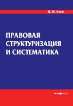 скачать книгу Правовая структуризация и систематика автора Дина Азми