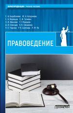 скачать книгу Правоведение автора  Коллектив авторов