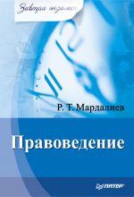 скачать книгу Правоведение автора Р. Мардалиев