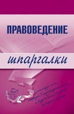 скачать книгу Правоведение автора Марина Шалагина