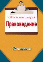 скачать книгу Правоведение автора Павел Петров