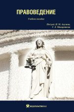 скачать книгу Правоведение: учебное пособие автора  Коллектив авторов