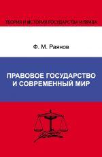 скачать книгу Правовое государство и современный мир автора Фанис Раянов