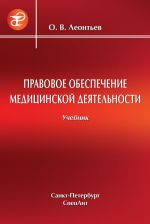 скачать книгу Правовое обеспечение медицинской деятельности автора Олег Леонтьев