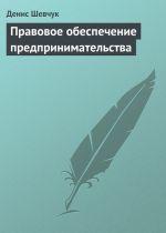 скачать книгу Правовое обеспечение предпринимательства автора Денис Шевчук