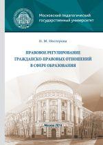 скачать книгу Правовое регулирование гражданско-правовых отношений в сфере образования автора Нина Нестерова