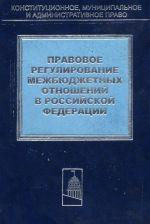скачать книгу Правовое регулирование межбюджетных отношений в Российской Федерации автора  Коллектив авторов