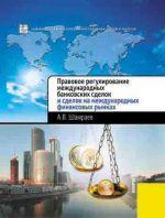 скачать книгу Правовое регулирование международных банковских сделок и сделок на международных финансовых рынках автора Андрей Шамраев