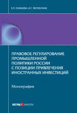 скачать книгу Правовое регулирование промышленной политики России с позиции привлечения иностранных инвестиций автора Игорь Тютюнник