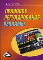 скачать книгу Правовое регулирование рекламы автора Екатерина Мамонова