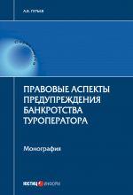 скачать книгу Правовые аспекты предупреждения банкротства туроператора автора Анатолий Гурьев