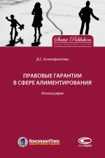 скачать книгу Правовые гарантии в сфере алиментирования автора Дарья Ксенофонтова
