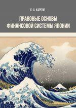 скачать книгу Правовые основы финансовой системы Японии автора Кирилл Карпов