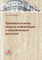 скачать книгу Правовые основы защиты информации с ограниченным доступом автора Наталья Ельчанинова