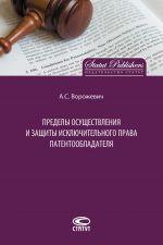 скачать книгу Пределы осуществления и защиты исключительного права патентообладателя автора Арина Ворожевич