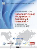 скачать книгу Предоплаченные инструменты розничных платежей – от дорожного чека до электронных денег автора Андрей Шамраев