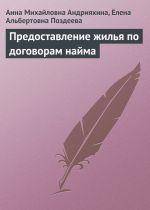 скачать книгу Предоставление жилья по договорам найма автора Анна Андрияхина