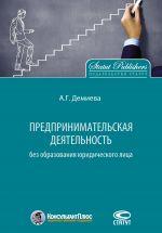 скачать книгу Предпринимательская деятельность без образования юридического лица автора Айнур Демиева