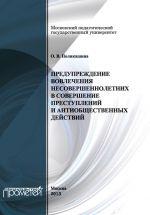 скачать книгу Предупреждение вовлечения несовершеннолетних в совершение преступлений и антиобщественных действий автора Ольга Поликашина