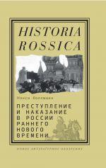 скачать книгу Преступление и наказание в России раннего Нового времени автора Нэнси Шилдс Коллманн
