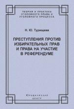 скачать книгу Преступления против избирательных прав и права на участие в референдуме автора Наталья Турищева