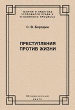 скачать книгу Преступления против жизни автора Станислав Бородин
