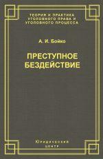 скачать книгу Преступное бездействие автора Александр Бойко