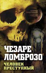 скачать книгу Преступный человек (сборник) автора Чезаре Ломброзо